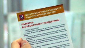Какое пособие по безработице платят в Свердловской области в 2021 году
