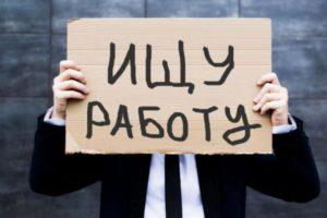 Каков порядок регистрации безработных граждан