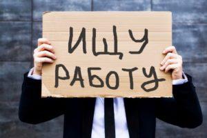 Кто считается безработным и сколько безработных граждан в стране