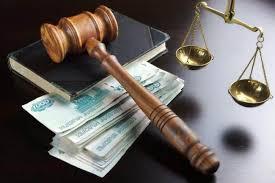 Повышение зарплаты судей и сотрудникам суда в 2021 году