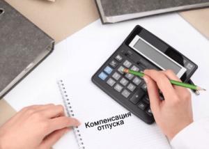 Расчет среднего заработка для компенсации при увольнении в 2019 году