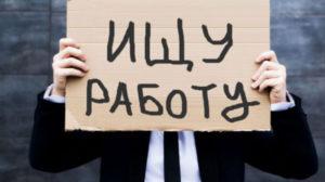 Каков порядок и условия признания гражданина безработным