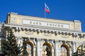 Зарплата сотрудников Центрального банка России