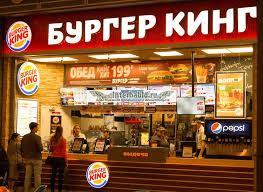 Какая зарплата в «Бургер Кинг» в час, день и месяц