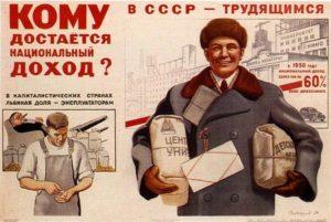 Какие зарплаты были при Сталине